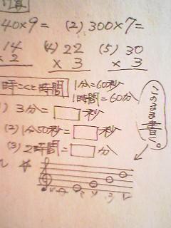 宿題11月8日音楽