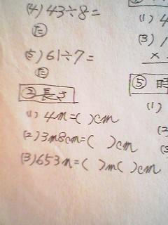 宿題11月8日単位変換